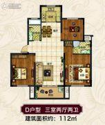 郡望府3室2厅2卫112平方米户型图