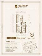 呼和浩特恒大绿洲3室2厅2卫126平方米户型图