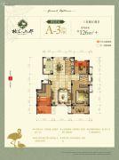 格兰上郡3室2厅2卫126平方米户型图