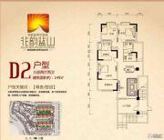 花韵蓝山3室2厅2卫149平方米户型图