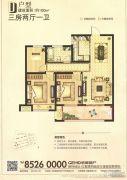 万濠星城3室2厅1卫100平方米户型图