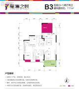 星澜之悦4室2厅2卫111平方米户型图