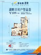 碧桂园映象3室2厅1卫90平方米户型图