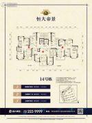 恒大帝景3室2厅2卫106--139平方米户型图