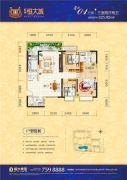 桂林恒大城3室2厅2卫125平方米户型图