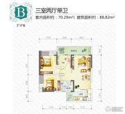华美时代城3室2厅1卫88平方米户型图