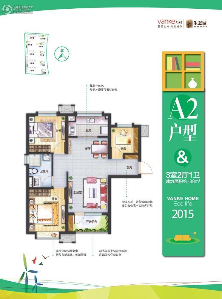青岛_万科生态城三期_图片展示 楼盘动态 房产图库