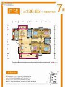 鑫苑芙蓉鑫家4室2厅2卫136平方米户型图