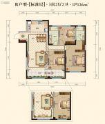 中海国际社区・珑湾3室2厅2卫126平方米户型图