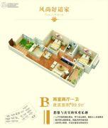 南洋新城三期风尚国际2室2厅1卫99平方米户型图