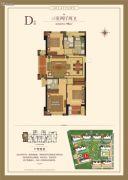 名城・珑域3室2厅2卫98平方米户型图