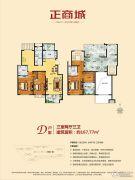 正商城3室2厅3卫167平方米户型图