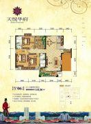 天悦华府5室2厅2卫141平方米户型图