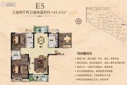 星联湾3室2厅2卫143平方米户型图