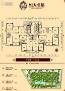 鞍山恒大名都2室2厅1卫85--99平方米户型图