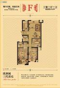 席家花园3室2厅2卫99平方米户型图