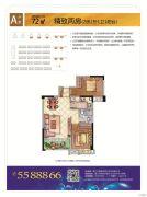 中澳城2室2厅1卫0平方米户型图
