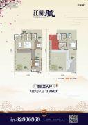 江澜赋4室2厅3卫139平方米户型图