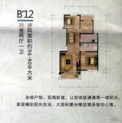 御龙仙语湾2室2厅1卫96平方米户型图