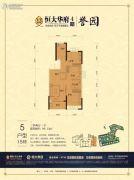 恒大华府3室2厅1卫99平方米户型图