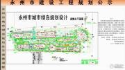 城市绿岛规划图