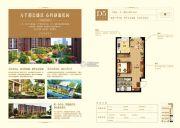 大悦城1室2厅1卫47平方米户型图