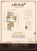 翰林居4室2厅2卫137平方米户型图