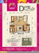 大坤・新新家园3室2厅2卫109平方米户型图