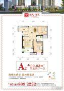 尚风・尚水2室2厅1卫90平方米户型图