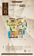 金海国际2室2厅2卫97平方米户型图