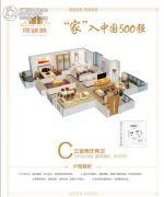 晟通城3室2厅2卫127平方米户型图