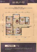 紫金城3室2厅2卫112平方米户型图