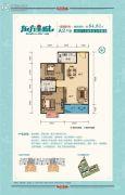 东方星城2室2厅1卫84平方米户型图
