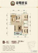 随州帝明世家3室2厅2卫122平方米户型图