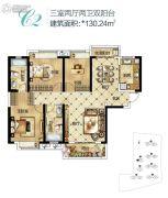 中国核建锦城3室2厅2卫130平方米户型图