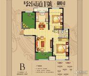 朗悦公园道1�3室2厅1卫89平方米户型图