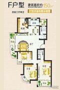 盛世观澜4室3厅2卫150平方米户型图
