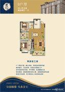 君逸华庭2室2厅1卫92平方米户型图