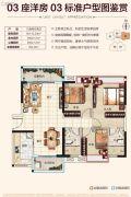 恒福曦园2期・天曦3室2厅2卫112平方米户型图