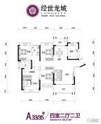 经世龙城4室2厅2卫146平方米户型图