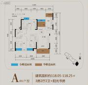 宝丰苑3室2厅2卫118平方米户型图