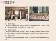 美江国际社区规划图
