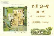 保利・江山墅224平方米户型图