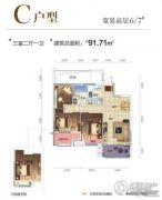 联投金色港湾3室2厅1卫91平方米户型图