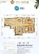 中恒公园大地3室2厅2卫124平方米户型图