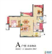 中骏・蓝湾香郡2室2厅1卫68平方米户型图