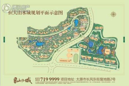 太原恒大山水城