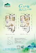 玉开东城经典4室2厅2卫168平方米户型图