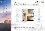 东城碧桂园2室1厅1卫55--58平方米户型图