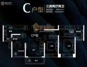 顺德绿地中心3室2厅2卫99平方米户型图